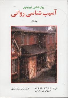 www.payane.ir - علمالنفس از ديدگاه دانشمندان اسلامي