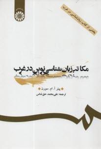 www.payane.ir - مكاتب زبانشناسي نوين در غرب (بخشي از كتاب زبانشناسي در غرب)
