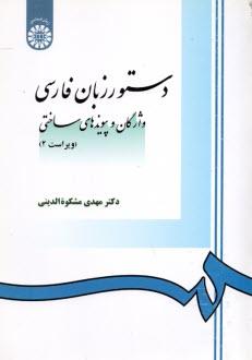 www.payane.ir - دستور زبان فارسي (واژگان و پيوندهاي ساختي)