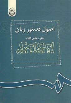 www.payane.ir - اصول دستور زبان