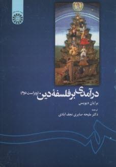 www.payane.ir - درآمدي بر فلسفه دين