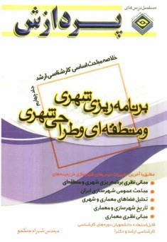 www.payane.ir - خلاصه مباحث اساسي كارشناسي ارشد برنامهريزي شهري و منطقهاي و طراحي شهري