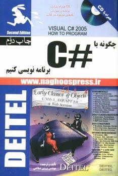 www.payane.ir - چگونه با #C برنامهنويسي كنيم؟