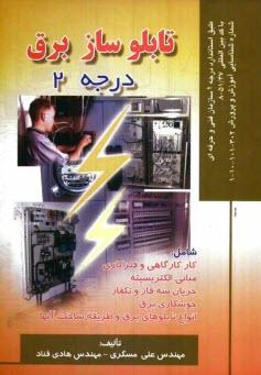 www.payane.ir - تابلوساز برق درجه 2: بر اساس استاندارد سازمان آموزش فني و حرفهاي با كد بينالمللي 51/47 - 8