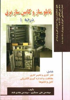 www.payane.ir - تابلوساز و كابين ساز برق درجه 1: بر اساس استاندارد سازمان آموزش فني و حرفهاي با كد بينالمللي 51/46-8