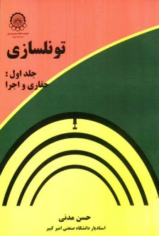 www.payane.ir - تونلسازي: حفاري و اجرا