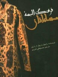 www.payane.ir - فرهنگ البسه مسلمانان