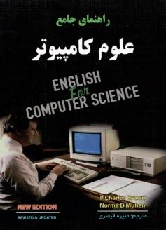 www.payane.ir - راهنماي جامع علوم كامپيوتر