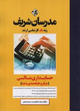 www.payane.ir - حسابداري مالي