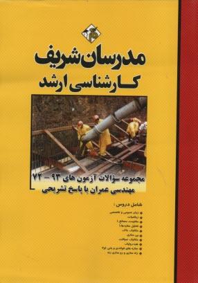 www.payane.ir - مجموعه سئوالات كنكورهاي 88-75 رشته مهندسي عمران با پاسخنامه تشريحي