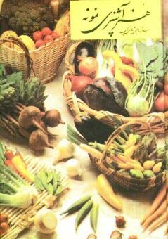 www.payane.ir - هنر آشپزي: سفرهآرايي، شيرينيپزي نمونه