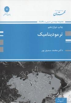 www.payane.ir - كتاب ارشد مجموعه مهندسي مكانيك و مهندسي شيمي: ترموديناميك