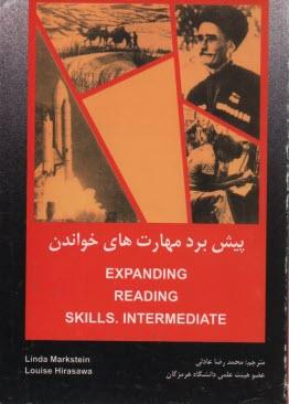 www.payane.ir - پيشبرد مهارتهاي خواندن اينترمديت = Expanding reading skills intermediate