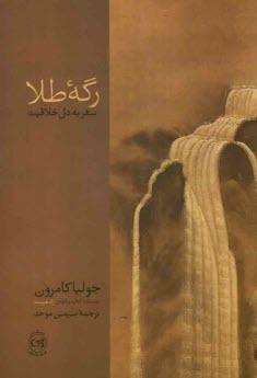 www.payane.ir - رگه طلا: سفر به دل خلاقيت