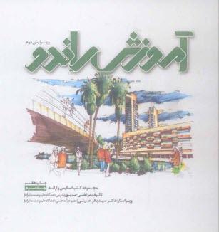 www.payane.ir - آموزش راندو