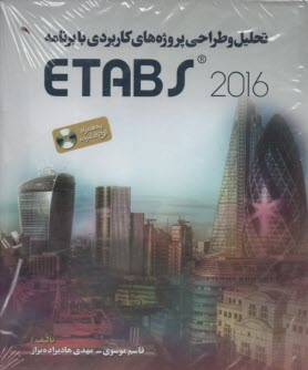 www.payane.ir - تحليل و طراحي ساختمانهاي فولادي برمبناي مقررات ملي ساختمان با برنامه ETABS نگارش 9