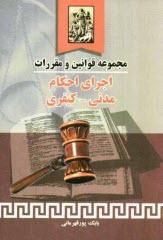 www.payane.ir - مجموعه قوانين و مقررات اجراي احكام مدني - كيفري