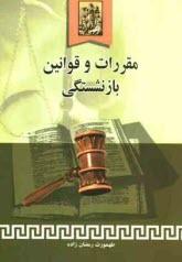 www.payane.ir - مقررات و قوانين بازنشستگي