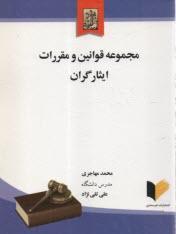 www.payane.ir - مجموعه قوانين و مقررات ايثارگران