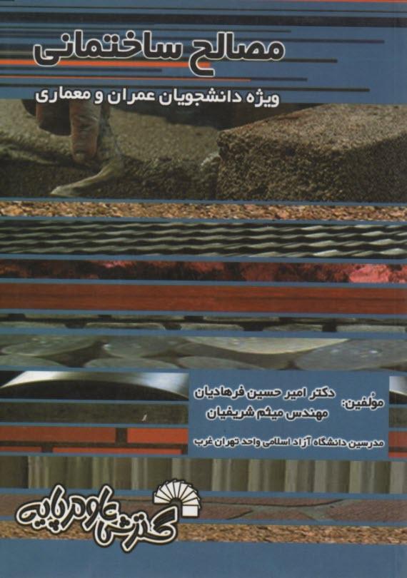 www.payane.ir - مصالح ساختمان