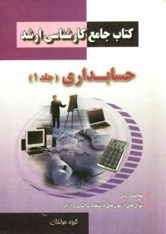 www.payane.ir - كتاب جامع كارشناسي ارشد حسابداري