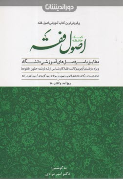 www.payane.ir - اصول فقه (مباني استنباط حقوق اسلامي)
