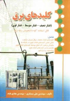 www.payane.ir - كليدهاي برق (فشار ضعيف - فشار متوسط - فشاري قوي): قابل استفاده براي كليه دانشجويان رشته برق