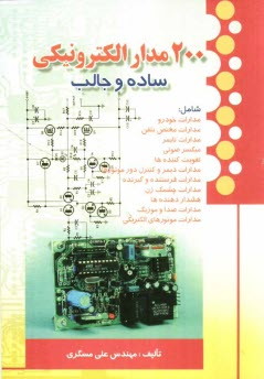 www.payane.ir - 200 مدار الكترونيكي ساده و جالب