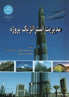 www.payane.ir - مديريت پروژه، با رويكرد پروژههاي فناوري اطلاعات
