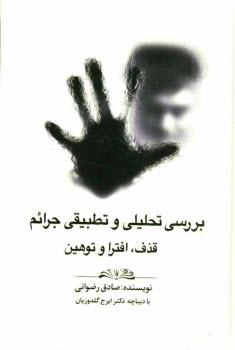 www.payane.ir - بررسي تحليلي و تطبيقي جرائم قذف، افترا و توهين