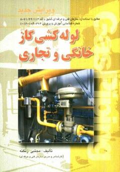 www.payane.ir - لولهكشي گاز خانگي و تجاري: طبق استاندارد بينالمللي سازمان آموزش فني و حرفهاي كشور