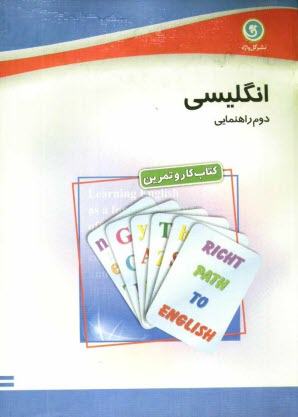www.payane.ir - كتاب كار و تمرين انگليسي دوم راهنمايي