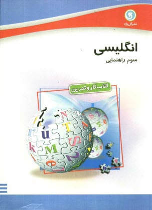 www.payane.ir - كتاب كار و تمرين انگليسي سال سوم راهنمايي