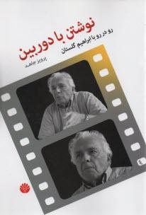 www.payane.ir - نوشتن با دوربين: رو در رو با ابراهيم گلستان