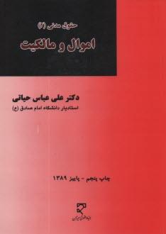 www.payane.ir - حقوق مدني (2): اموال و مالكيت