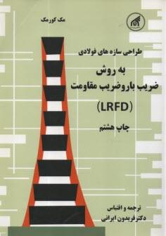 www.payane.ir - طراحي و محاسبه سازههاي فولادي: به روش ضريب بار و ضريب مقاومت (LRFD)