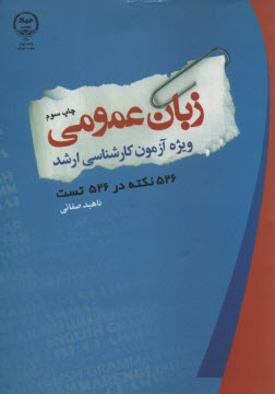 www.payane.ir - زبان عمومي (ويژه آزمون كارشناسي ارشد)