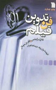 www.payane.ir - فن تدوين فيلم