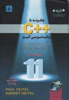 www.payane.ir - چگونه با ++C برنامهنويسي كنيم