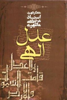 www.payane.ir - عدل الهي