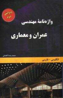 www.payane.ir - واژهنامه مهندسي عمران و معماري