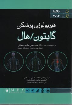 www.payane.ir - خلاصه فيزيولوژي پزشكي گايتون - هال 2011