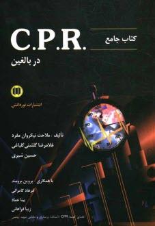 www.payane.ir - كتاب جامع CPR در بالغين