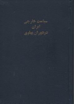 www.payane.ir - سياست خارجي ايران در دوران پهلوي 1300 - 1357