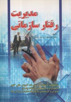 www.payane.ir - مديريت رفتار سازماني