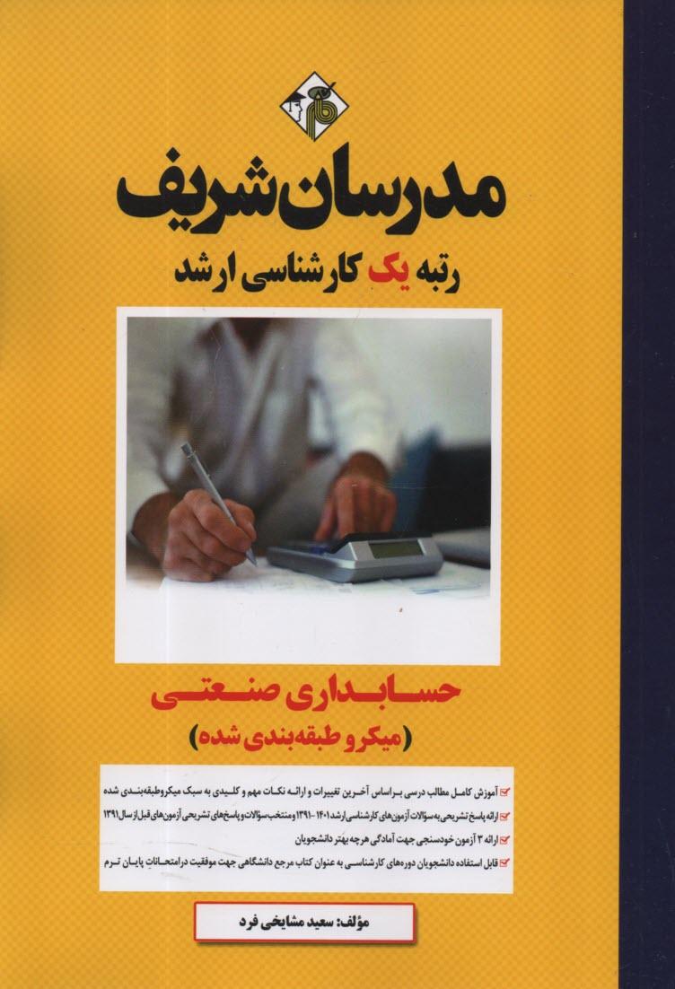 www.payane.ir - حسابداري صنعتي