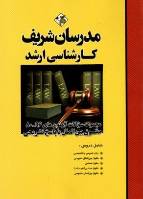www.payane.ir - مجموعه سوالات كنكورهاي 89 - 75 رشته حقوق بينالملل با پاسخ تشريحي كارشناسي ارشد