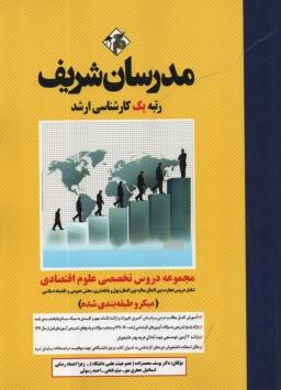 www.payane.ir - دروس تخصصي علوم اقتصادي (تجارت بينالملل، ماليه بينالملل، بخش عمومي، پول و بانكداري و اقتصاد اسلامي)