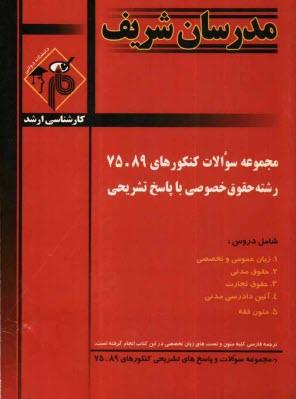 www.payane.ir - مجموعه سوالات كنكورهاي 89 - 75 رشته حقوق خصوصي با پاسخ تشريحي