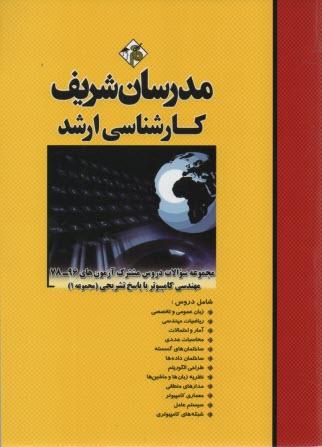 www.payane.ir - سوالات كنكورهاي 89 - 75 مجموعه مهندسي كامپيوتر (1) با پاسخ تشريحي كارشناسي ارشد